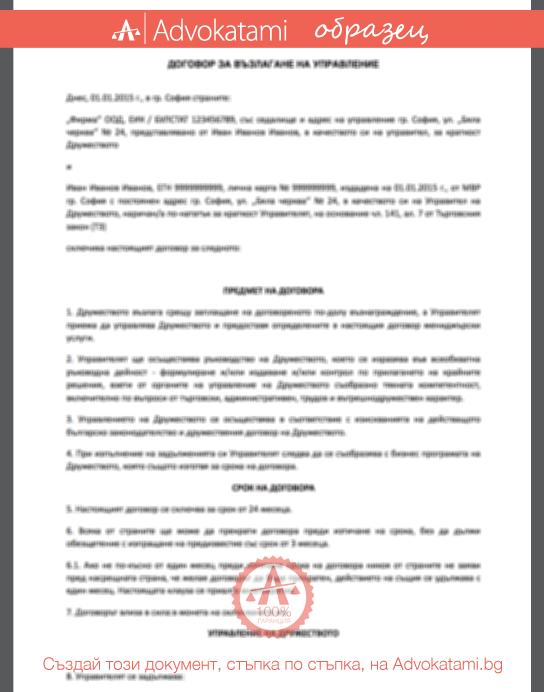 Договор за управление