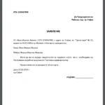 Заявление за издаване на свидетелство за съдимост