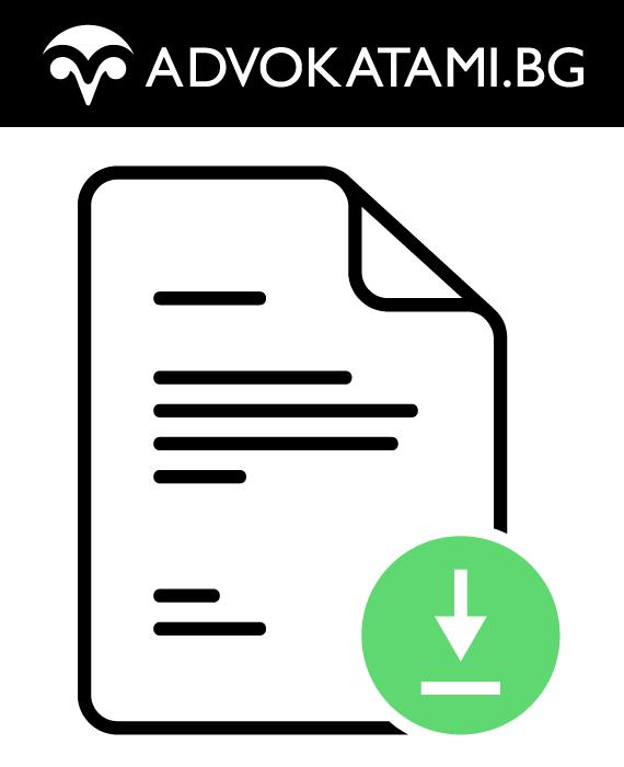Договор за счетоводно обслужване