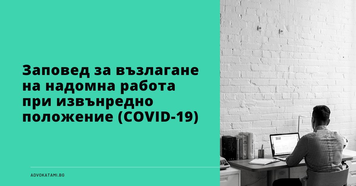 Заповед на работодателя да установи надомен режим за работа на всички или на част от служителите в своето предприятие във връзка с COVID-19