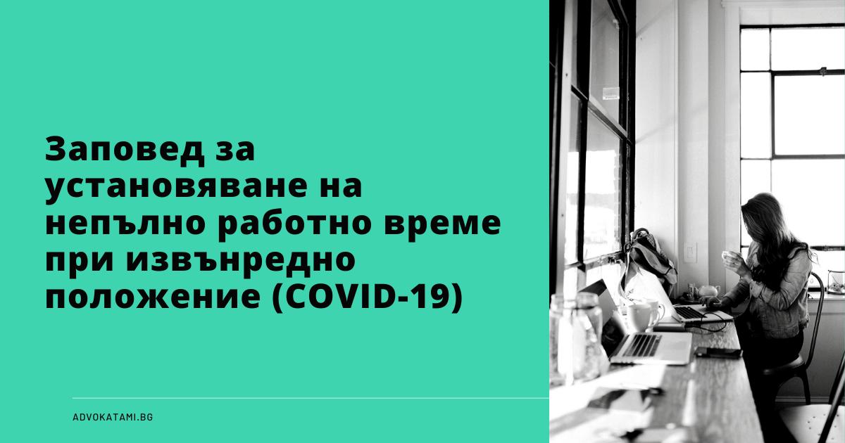 Заповед за непълно работно време (COVID-19)