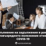 Неизпълнение на задължения в рамките на извънредното положение относно COVID-19