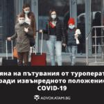 Отмяна на пътувания от туроператори заради извънредното положение и COVID-19