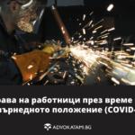 Права на работници през време на извърнедното положение (COVID-19)