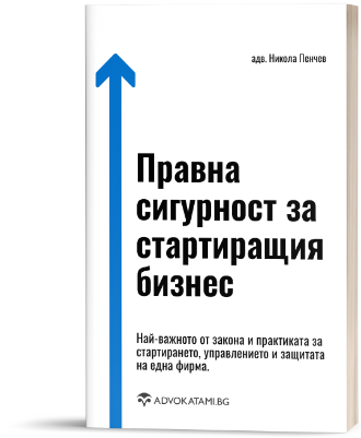 Правна сигурност за стартиращ бизнес - книга
